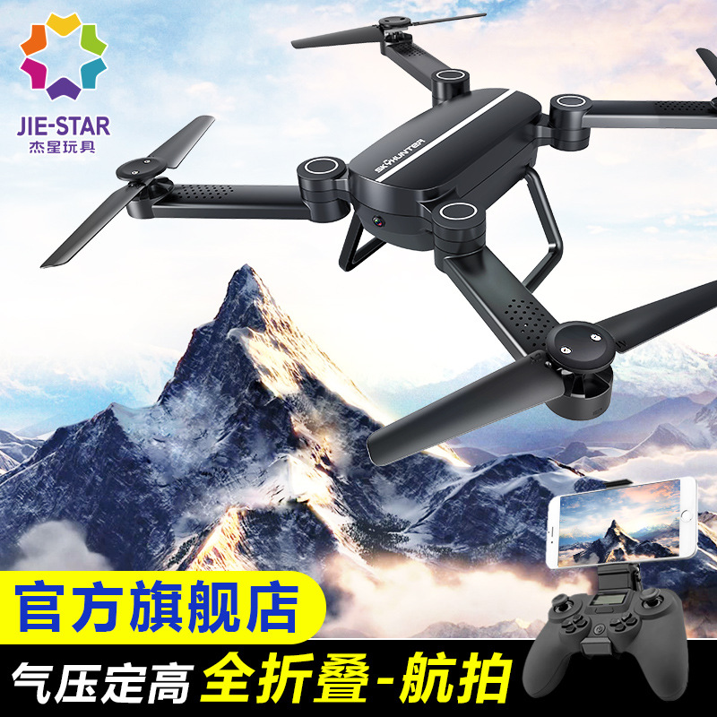 JIE-STAR X8t Profession Folding Unmanned Aerial Vehicle 2.4G Remote Control Drop-resistant Pressure Set High Toy Aerial Photogra