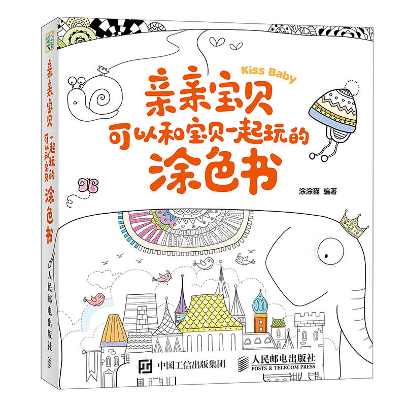 2018 Coloring Books For Kids Zero Foundation Can Learn Lovely Simple Drawing Course Suitable For Painting For Coloring Book