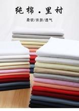 50*150 cm/pcs, frete grátis pano de algodão, pano de algodão puro, forro de cor sólida, forro de algodão, diy material feito à mão