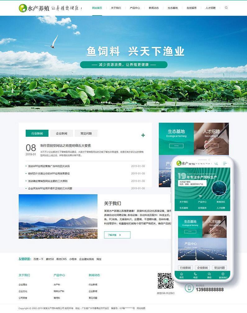 织梦dedecms农林牧渔水产养殖鱼饲料企业网站模板(带手机移动端)