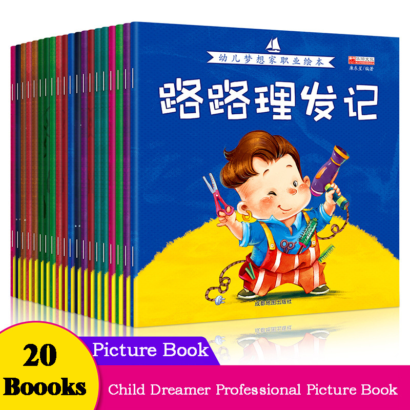 20 Pcs/Set Chinese Books For Kids Learn Chinese Children's Educational Pictures Book Baby Bedtime Manga Stories Comics Story