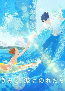 若能与你共乘海浪之上