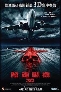 407航班[HD+BD]