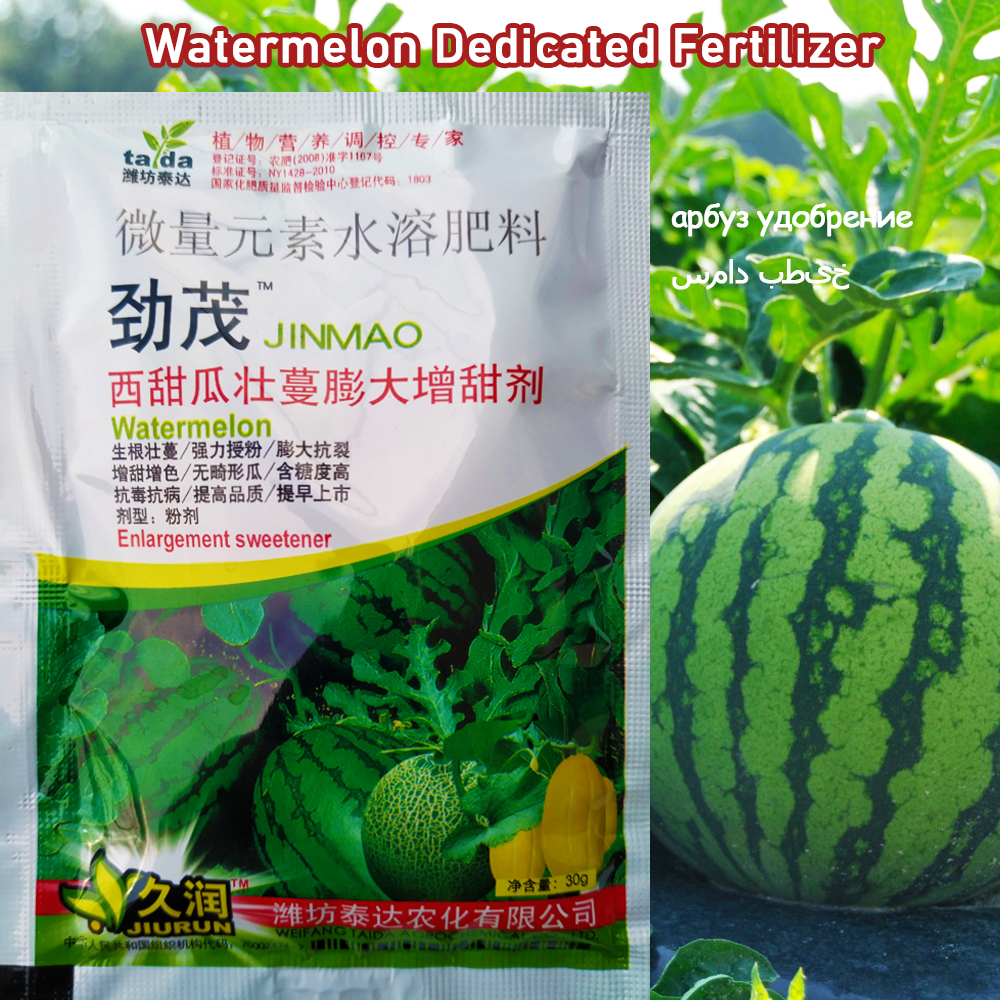 Special Fertilizer For Watermelon Melon Pumpkin Cantaloupe Garden Plant Food Promote Rhizome Growth Root Crop Hydroponics Farm