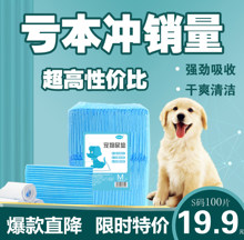 Dog Diaper Teddy Puppy Water Absorbent Urine Pad Years Baby Diapers Golden Retriever Large Size Medium Thick Deodorant Aiaper()