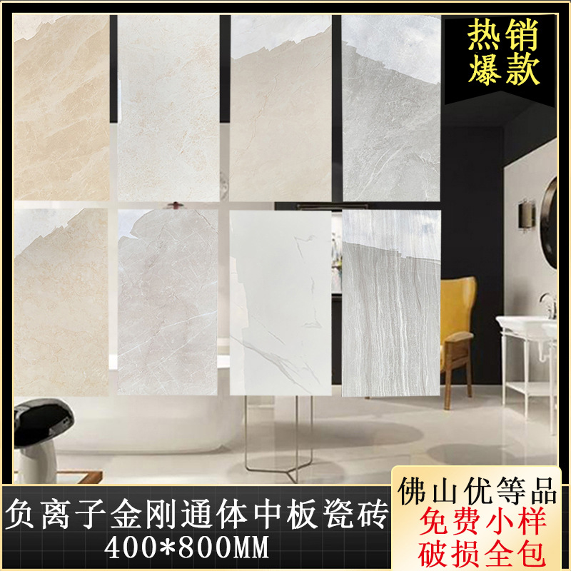 Jingang Quintana Negative Ion Medium Plate Marble Tile 400*800 Size Living Room Within Wall Tile Quintana Tile