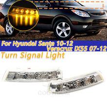 ضوء إشارة الانعطاف لمرآة الرؤية الخلفية لشركة Hyundai Santa Fe 2010 2011 2012 ، مؤشر LED Veracruz IX55 2007-2012