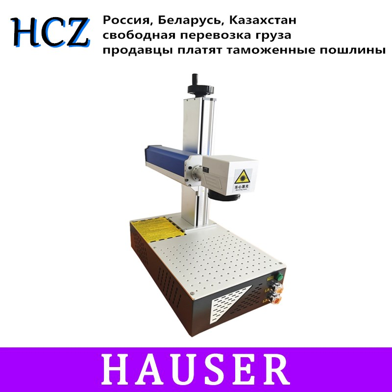 New Fiber Laser Marking Machine 20W 30W 50W Laser Engraving Machine Metal  Stainless Steel Gold