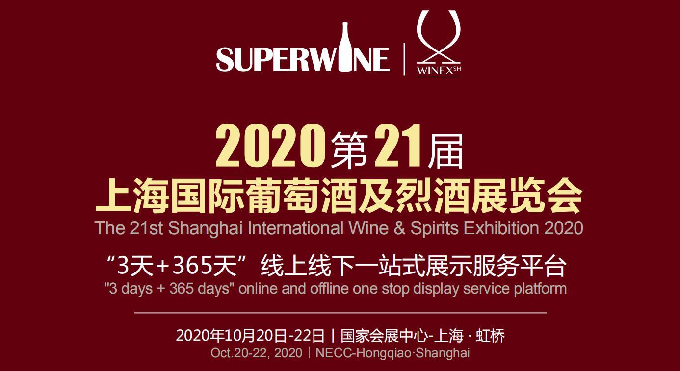 superwine葡萄酒烈酒展
