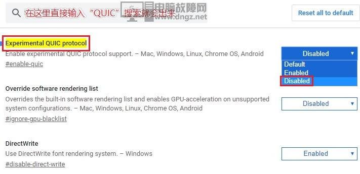 Chrome浏览器QUIC协议导致访问速度慢的解决方法2