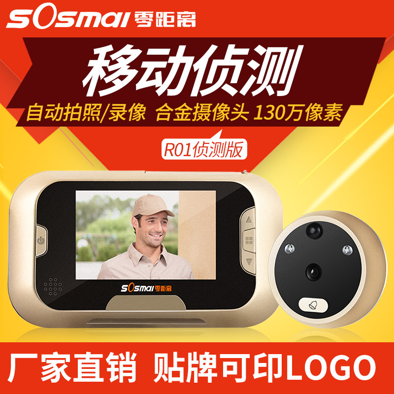 Zero Distance Brand Smart CAT'S Eye Visual Doorbell Smart Peephole Viewer Electronic Cat Door Mirror