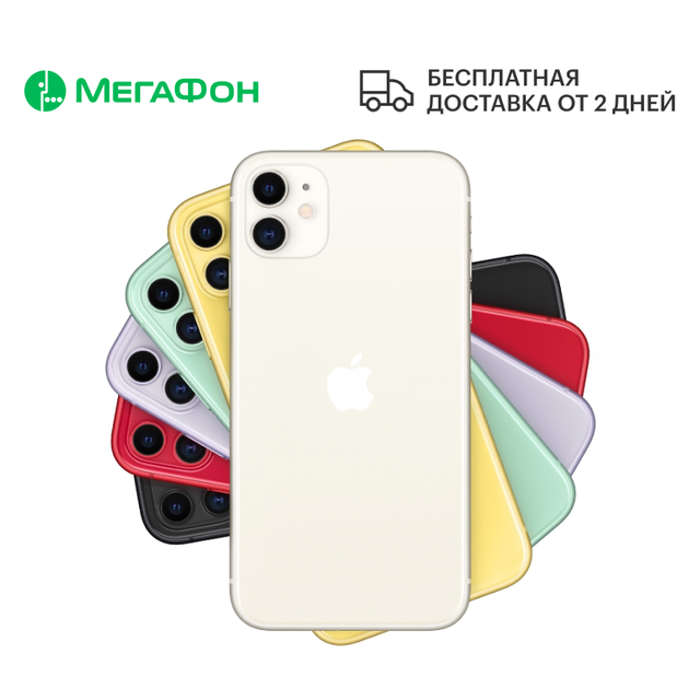 Smart phone Apple iPhone 11 64GB [ростест, shipping from 2 days, new, Sim any operators, official warranty] 1