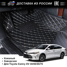 Car-Floor-Mats XV70 Toyota Camry Custom PU for Xv70/50/55/.. Luxury Car-Interior