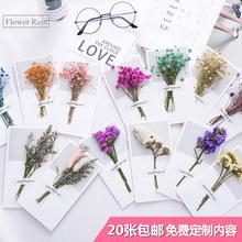 Creative Dried Flower Invitation Blank Small Card DIY Thanksgiving Cards Blessing Birthday Cards creative new style blessing xuyuan heart shape small card message birthday gift diy heart shaped