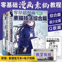 3 livres d'apprentissage à base de zéro pour dessiner des bandes dessinées, croquis, auto-apprentissage, animation à base de zéro, tutoriel de copie de personnages de dessins animés