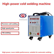 SHENGZAO Cold welding machine 220v industrial use intelligent precision multi-function pulse super laser repair welder