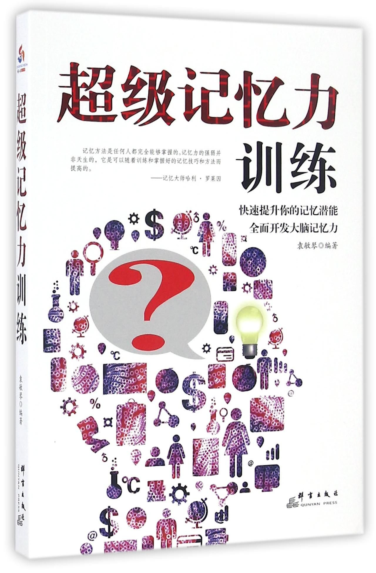 Training Of Super Memory (Chinese Edition)