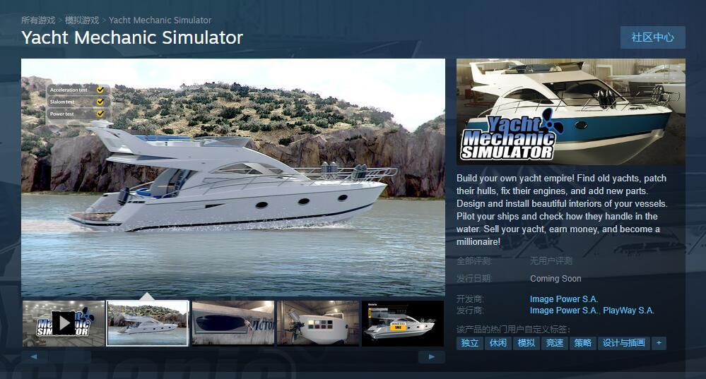 游艇技工模拟器 正式预告公布 Steam 游戏资讯