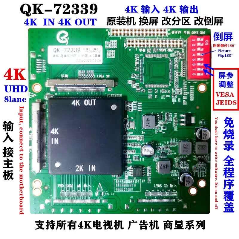 New QK-72333 Transfer Board 4K To 2K QK-6M66 QK-6M60 QK-72333 QK-72339 QK-72559 2K 4KAdapter Plate