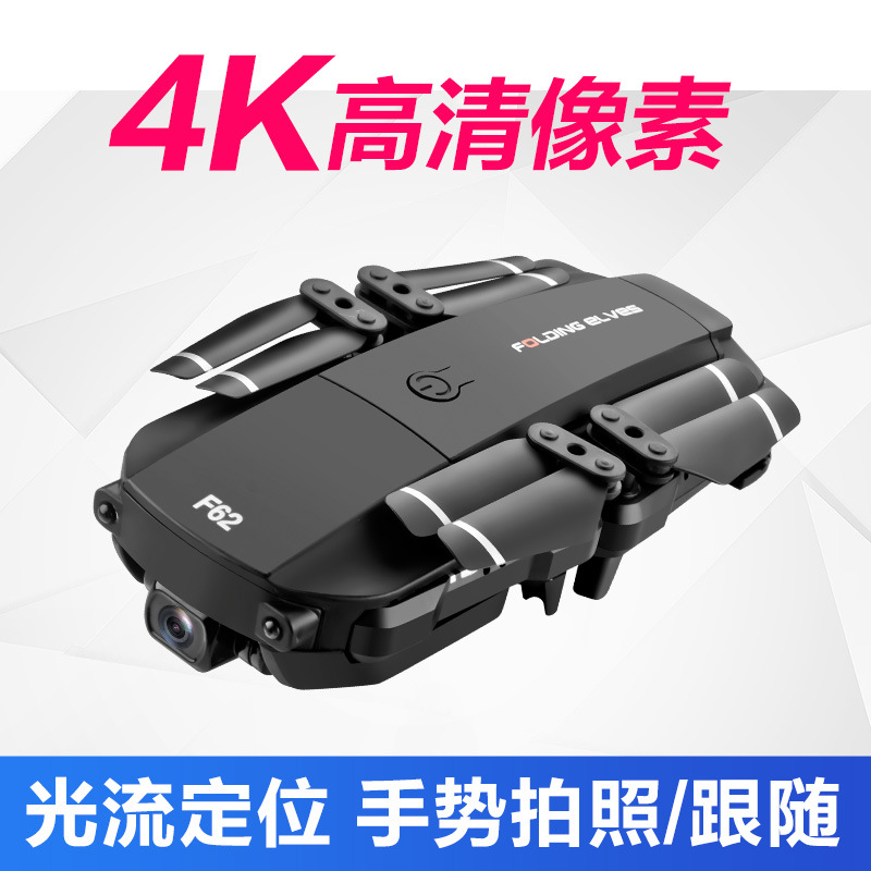 4k Optical Flow Set High Unmanned Aerial Vehicle Aerial Photography Folding WiFi Quadcopter E58 Telecontrolled Toy Aircraft