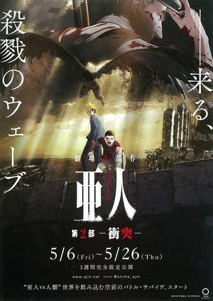 亚人剧场版2:冲突