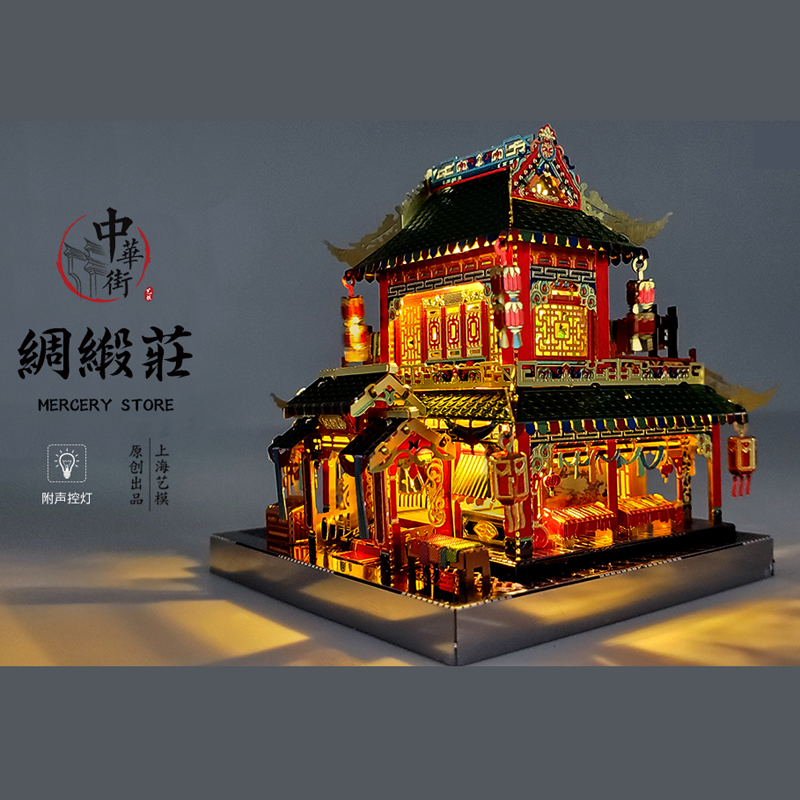 MU 3D Metal Puzzle Chinatown Building MERCERY STORE Model  LED Light Model Kits DIY 3D Assemble Jigsaw Toys Gift For Children