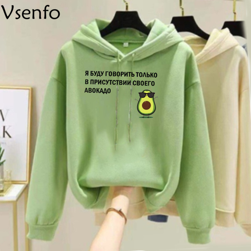 Avocado Hoodies Women Casual Long Sleeve Warm Hooded Russian Inscriptions I Will Only Speak In The Presence Of My Avocado Coat