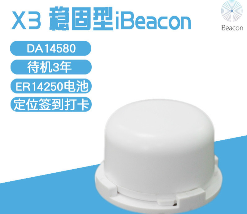 DA14580 Beacon Bluetooth Check-in Sign-in Navigation IBeacon Base Station Equipment