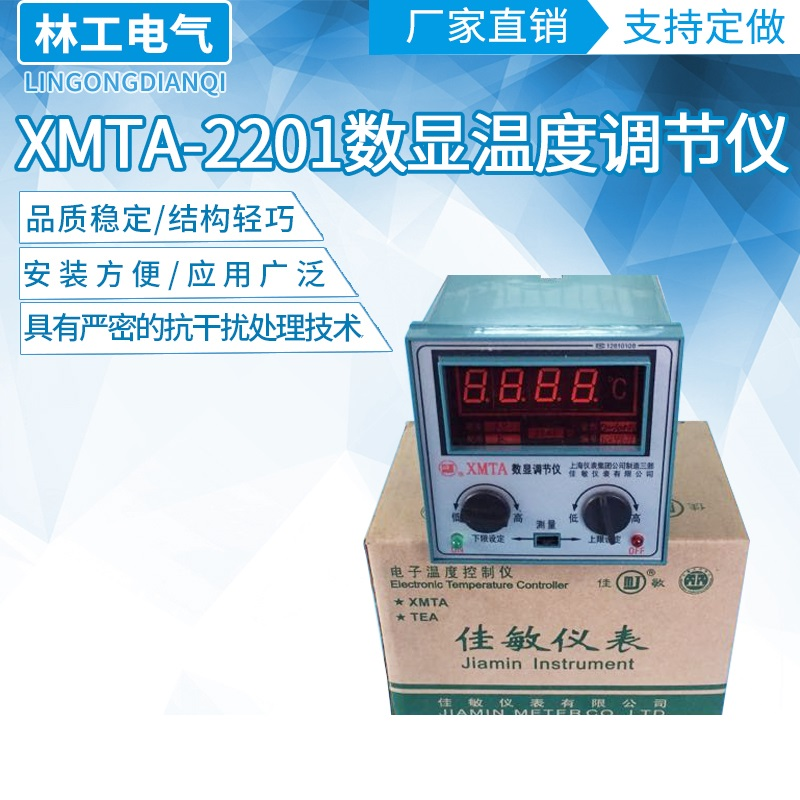 XMTA-2201 XMTD-2202 Upper And Lower Limit Setting Temperature Controller Digital Temperature Controller Thermometer