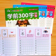 4 volumes/set Children Pencil Chinese Tracing Red 300-Character Preschool children aged 3-6 Practice Copybook Books