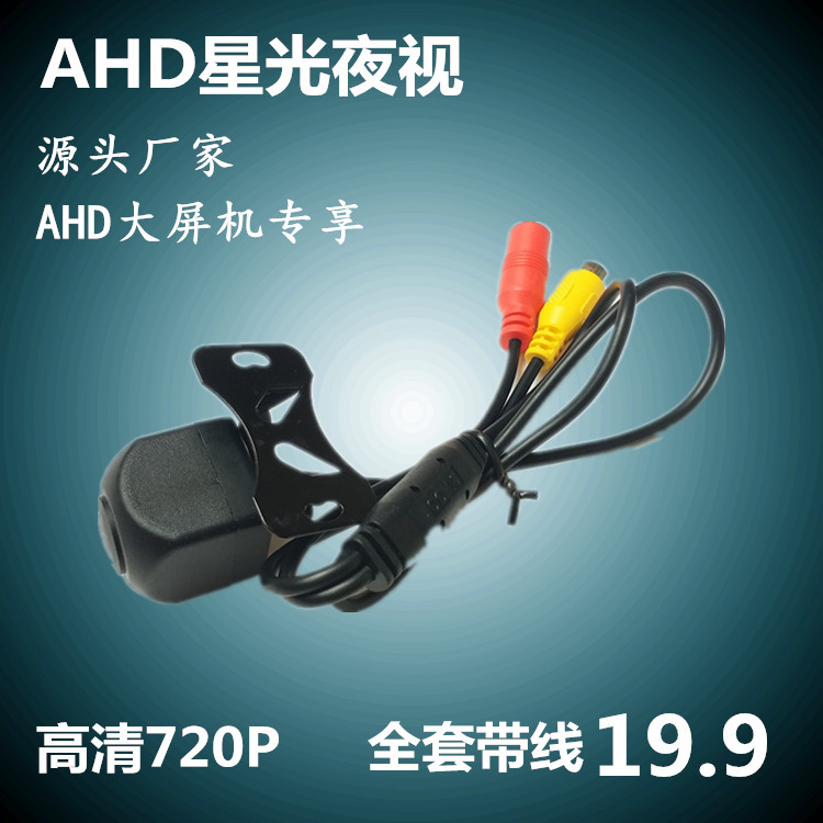 Ahd Starlight Night Vision Webcam Rearview Camera Automobile Camera AHD High definition on Board Camera|Vehicle Camera| |  - title=