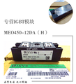 MEO450-12DA (G) ME0450-12DA (H) MEE250-12DA MEK300-06DA