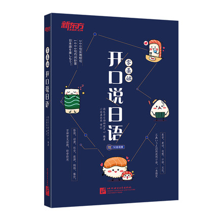 New Zero based Speaks Japanese Book easy to learn Japanese pronunciation  words  sentence patterns  spoken language  culture - title=