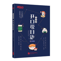 New Zero based Speaks Japanese Book easy to learn Japanese pronunciation  words  sentence patterns  spoken language  culture -