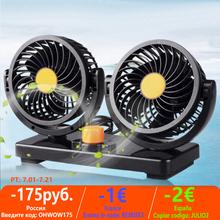 12V 24V 360 stopni wszechstronny regulowany samochód Auto chłodzenie powietrzem podwójny wentylator głowy niski poziom hałasu samochód Auto Cooler wentylator powietrza wentylator samochodowy akcesoria tanie tanio EAFC CN (pochodzenie) 14cm 24 v 26 5cm Ogrzewanie i fanów Low power consumption 9 5cm Mini Electric Car Fan PRZEŁĄCZNIK OBROTOWY