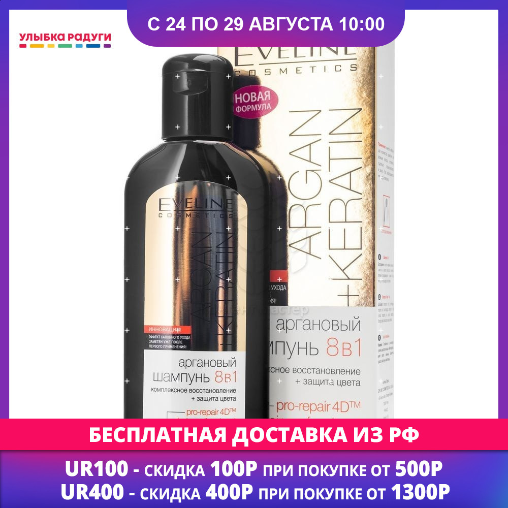 Шампунь Eveline ARGAN+KERATIN 8 в 1 для поврежденных и окрашенных волос 150мл|Шампуни|   | АлиЭкспресс
