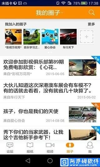 华为心声社区app