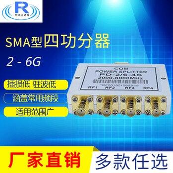 One Point Four Power Divider 2.4G5.8G RF Combiner WIFI SMA Microstrip 2-6G Power Splitter