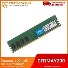 Модуль памяти CRUCIAL CT4G4DFS824A DDR4 - 4Гб