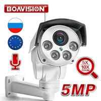 HD 1080P 5MP balle Wifi PTZ caméra IP Audio 5X/10X Zoom optique objectif de mise au point automatique sans fil CCTV IP caméra extérieure Onvif CamHi