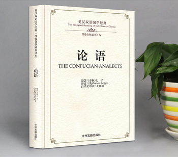 The Bilingual Reading of the Chinese Classic : THE CONFUCIAN ANALECTS.  Language : English and Simplified Chinese developing chinese elementary comprehensive course Ⅰ random 1st edition and 2nd edition english and chinese simplified