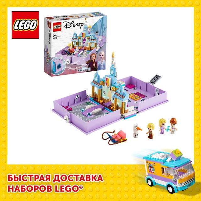 Конструктор LEGO Disney Frozen Книга сказочных приключений Анны и Эльзы 1