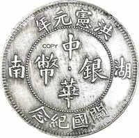 China 1916 Hunan Birth of the Hung Hsien regide conmemorative 10 Cents Cupronickel Moneda de copia chapada en plata