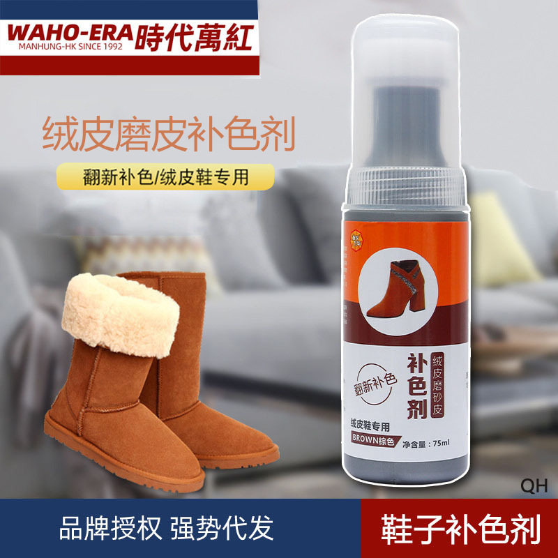 Suede Leather Shoes Cleaning Nursing