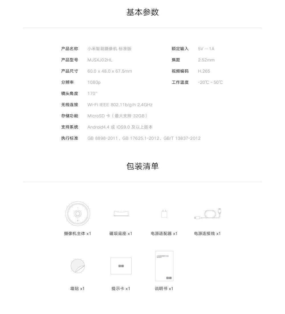 Newest Xiaomi Mijia Smart Camera  (13)