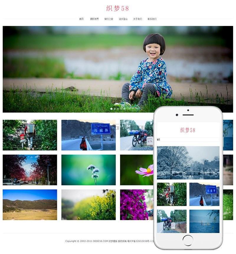 织梦户外摄影传媒公司织梦企业网站模板 / 自适应手机