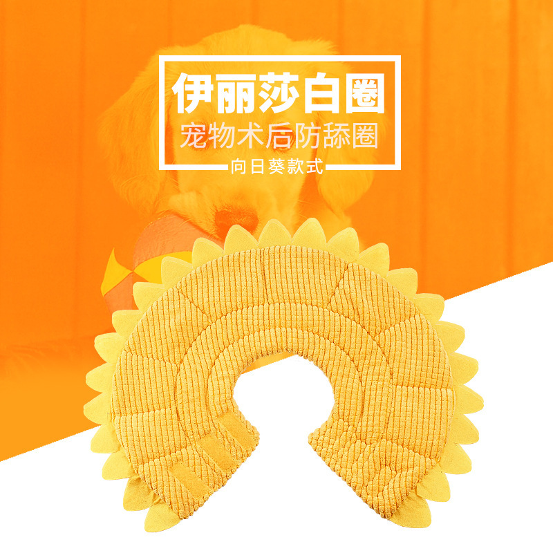 Pet Elizabeth Collar Sunflower Circle Dog Garment accessory Anti-Bite Anti-Lick