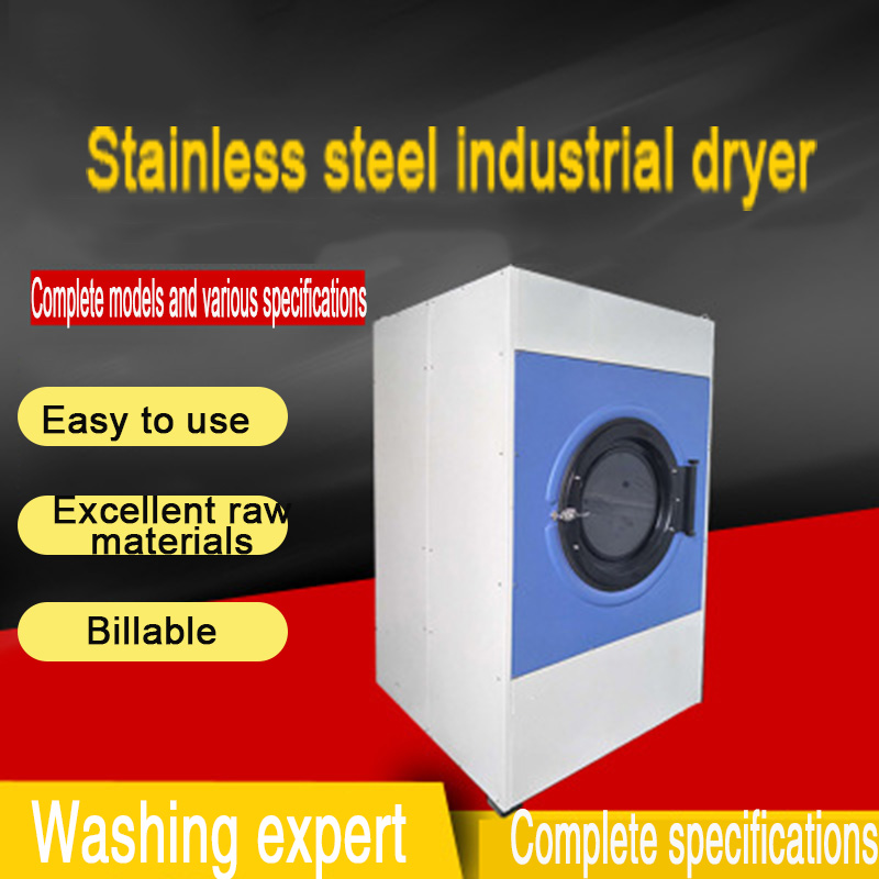 20KG /30KG Hotel Hotel Clothes Towel Industrial Dryer Small Clothes Dryer Equipment Drum Industrial Dryer