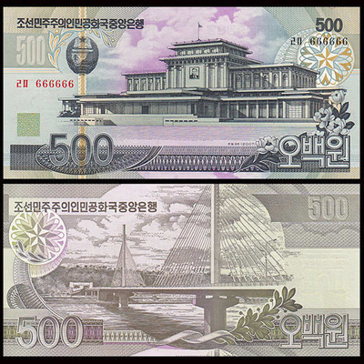 jj00320-朝鲜500元