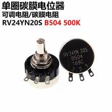 Новый потенциометр RV24YN20S B504 500K Ом